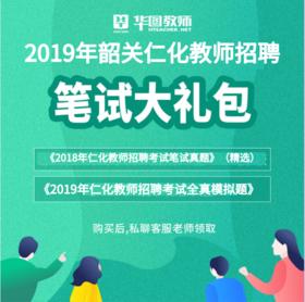 【1元抢购】2019年仁化教师招聘大礼包(真题+模拟题)
