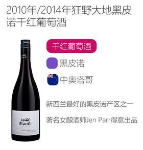 2010年/2014年狂野大地黑皮诺干红葡萄酒Wild Earth Pinot Noir 2010/2014