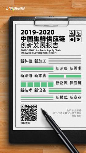 预售:2019-2020中国生鲜供应链创新发展报告