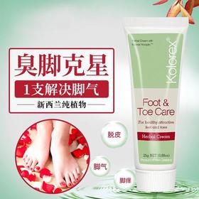 新西兰kolorex足部护理膏25g 天然活性提取物 有效解决各种脚气脚藓脚脱皮问题