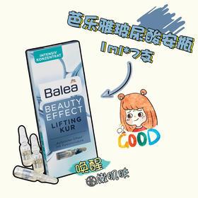 【玻尿酸精华】Balea芭乐雅玻尿酸浓缩精华安瓶7ml 保湿补水解决初老烦恼