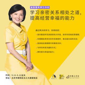 金韵蓉老师亲授 亲密关系相处之道课程 北京场