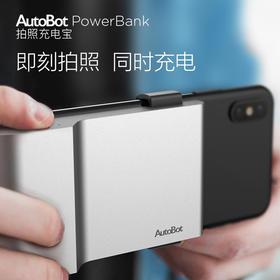 AutoBot自拍充电宝摄影拍照相机手柄无线遥控手机背夹移动电源