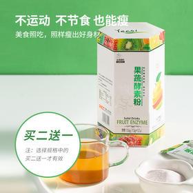 混合果蔬酵素粉 台湾酵素复合酵素粉 男女 清肠通便 瘦身  540天深层发酵