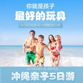 暑期推荐-别YOUNG之旅-日本冲绳站:你就是孩子最好的玩具