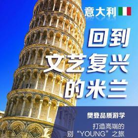 暑期推荐-别YOUNG之旅-意大利站:达芬奇文艺复兴之旅
