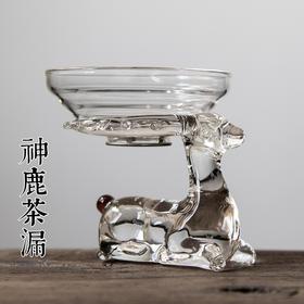 茶漏器玻璃茶滤茶叶过滤器泡茶滤网不锈钢鹿创意茶隔功夫茶具配件