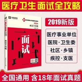 2019四川医疗卫生事业单位面试全攻略【成都发货】