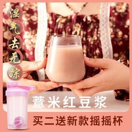 【薏米红豆饮】告别湿态  祛湿养颜 未加蔗糖 开启好喝健康的生活