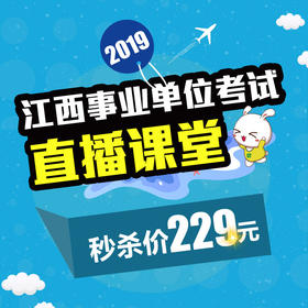 2019年江西事业单位考试精品直播课