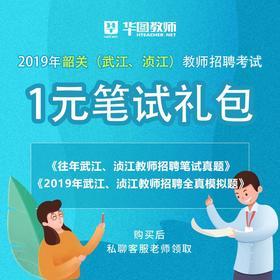 2019韶关(武江,浈江)教师招聘1元礼包