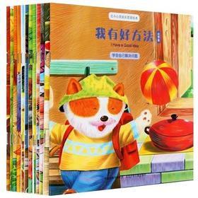 《心灵成长双语绘本套装》(12册)   中英双语对照,给孩子有声有色的英语启蒙