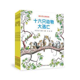《迪士尼大师绘本系列》(6册套装)   寓教于乐,在孩子的内心深处播下善良有爱,正义的种子