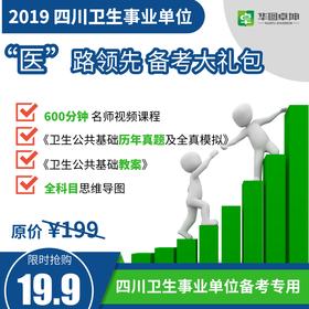 2019四川卫生公共基础备考大礼包 19.9包邮