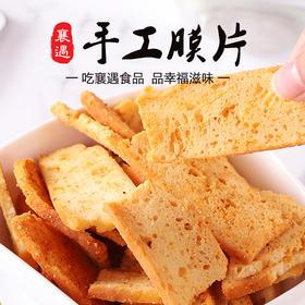 【馋嘴零食】二阳襄遇手工馍片158g丨孜然味丨香辣味