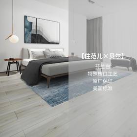 【住范儿 X 贝尔】芬兰白强化复合地板 9块/箱 限时特价 99元/㎡