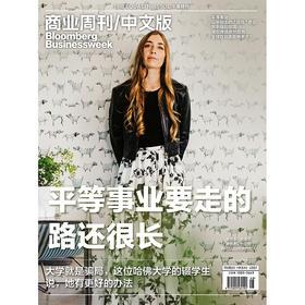 《商业周刊中文版》 2019年4月第8期