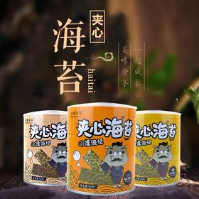 【馋嘴零食】河马爸爸夹心海苔丨南瓜子夹心丨炒米夹心丨芝麻夹心