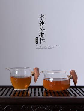 永利汇加厚耐热玻璃公道杯分茶器公杯侧把木把功道杯倒茶日式茶具