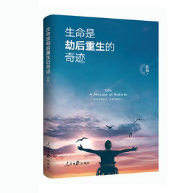 蒋萌:生命是劫后重生的奇迹 Life, A Miracle of Rebirth | 基础商品