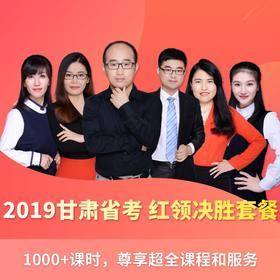 """2019年甘肃省公务员笔试""""红领决胜""""套餐"""