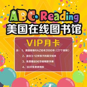 ABC Reading 美国在线图书馆 VIP月卡