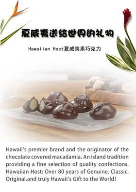 Hawaiian Host夏威夷果巧克力8粒 106g