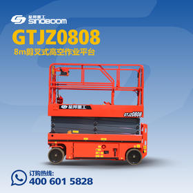 【定金】8米电动剪叉GTJZ0808