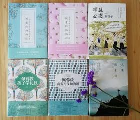 【非偏远地区包邮】蒋佩蓉老师套装书(6本)