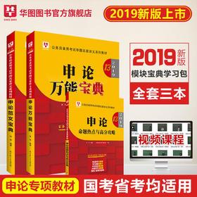 【学习包】2019模块宝典 申论 wan能宝典+范文宝典+命题热点与高分攻略 3本装