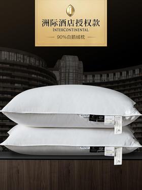 深坑洲际授权五星级酒店羽绒枕芯全棉护颈枕90白鹅绒枕头单人成人
