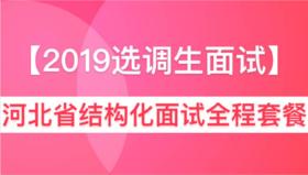 【2019年河北省选调生】结构化面试全程套餐