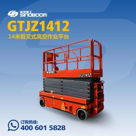 【定金】14米电动剪叉GTJZ1412