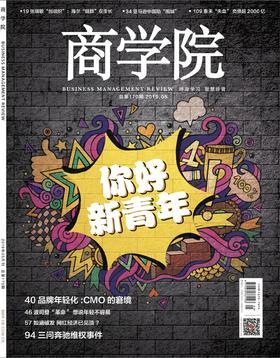 新刊预售中《商学院》2019年5月刊  电子版  总第170期