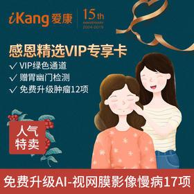 【母亲节特惠】感恩精选VIP升级AI视网膜筛查-有效期自购买之日起一年
