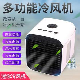【可加冰、加水迷你冷风机】美国智能黑科技便携式空调风扇