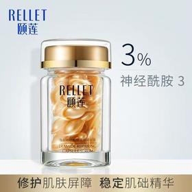 Rellet/颐莲 神经酰胺浓缩修护精华液 角鲨烷滋养维稳保湿胶囊屏障精华