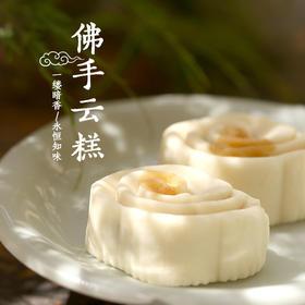茶点小集 | 佛手云糕、野酸枣糕、南枣核桃糕 (金华中通发货)