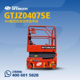 【定金】 4米电动剪叉GTJZ0407SE