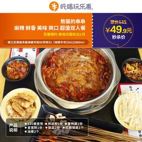 【牛市口站】熊猫的串串~49.9抢原价135元超值双人套餐~熊猫+串串+街机..