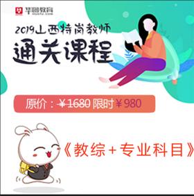山西特岗教师通关课程(教综+专业科目)