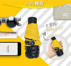 【可装兜里的口袋伞】比手机还轻的五折晴雨伞,手掌大小,有效阻隔紫外线99%,伞下自动降温,轻巧便携