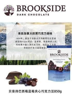 Brookside Acai巴西莓蓝莓夹心黑巧克力豆 850g