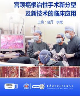 宫颈癌根治性手术新分型及新技术的临床应用