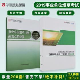 2019洛阳烟草考试秘籍