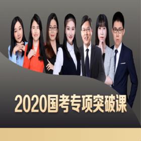 2020国考专项突破课(新研发,名师点拨做题技巧与策略,搞定易错点、重难点,突破提分瓶颈)