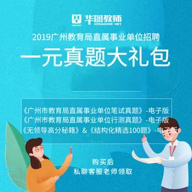【1元抢购】2019年广州教育局1元真题礼包
