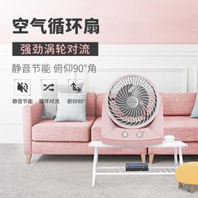 【空气循环 节能低噪】日本家奈空气循环扇静音摇头小型电风扇遥控家用台式涡轮循环风扇 螺旋大风力 6米风距 上下旋转 90度可调