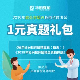 2019韶关始兴教师招聘1元真题礼包