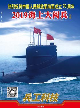 现货    兵工科技   《2019海上大阅兵》增刊